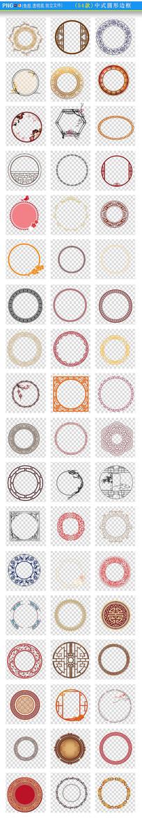 中式圆形边框png素材