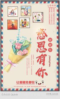 创意的感恩节宣传海报