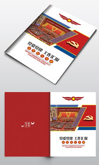 创意简约时尚大气党建画册封面