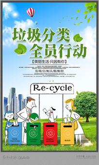 大气垃圾分类海报