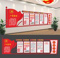 大型党建活动室文化墙