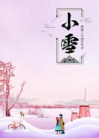 二十四节气之小雪宣传海报