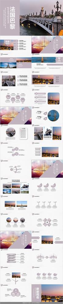 法国巴黎旅游文化PPT模板