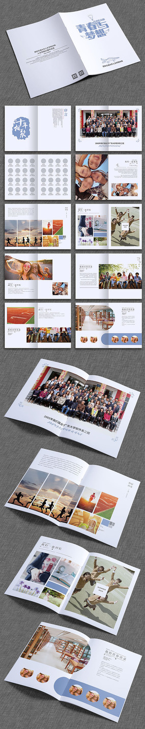 简约清新同学录相册设计