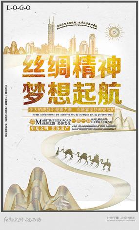 简约丝绸之路精神宣传海报