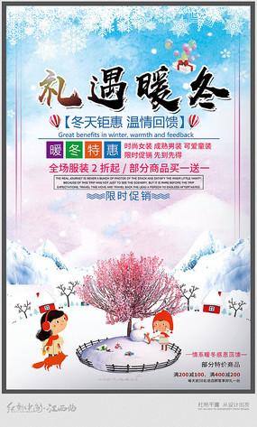 礼遇暖冬促销宣传海报