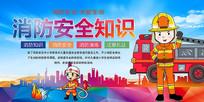 消防知识宣传海报