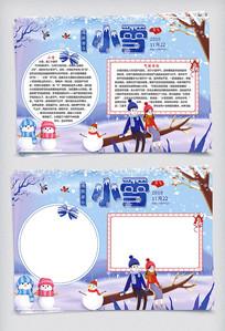 小雪宣传24节气小报