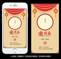 新中式婚礼电子邀请函模板
