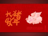 猪年大发2019新年展板