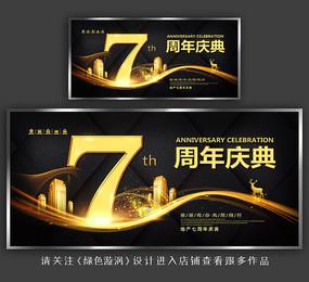 创意房地产7周年庆宣传海报