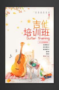 简约吉他培训班招生海报设计