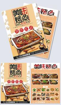 烤鱼烧烤餐厅宣传菜单