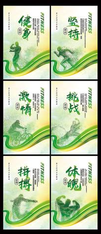 绿色清新动感健身文化海报