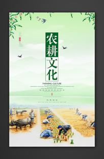 水彩农耕文化宣传海报设计