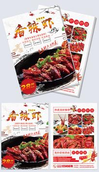 香辣虾创意促销宣传单