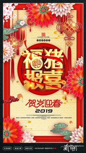 2019猪年新春广告设计