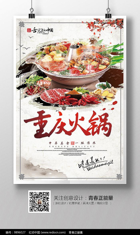 创意大气重庆火锅美食海报图片
