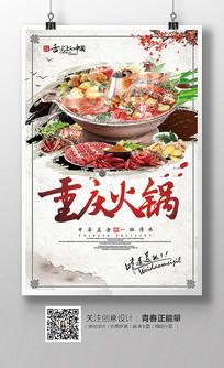 创意大气重庆火锅美食海报