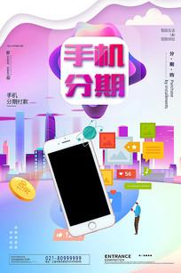大气创意手机分期付款海报