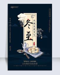 古典传统节气冬至海报