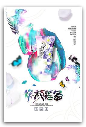 简约化妆品海报模板