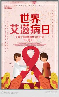 简约世界艾滋病日公益海报