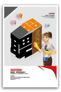 家政招聘海报设计模板