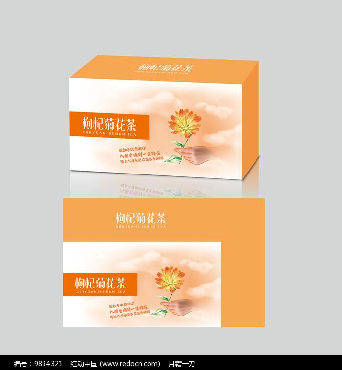 枸杞菊花茶包装图片