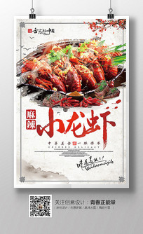 麻辣小龙虾美食宣传海报