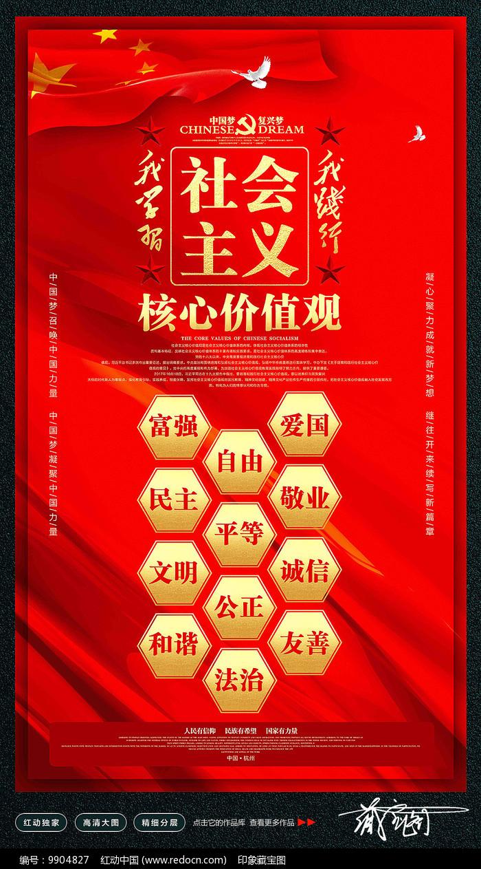 社会主义核心价值观海报设计图片