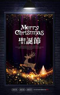 大气简约圣诞节宣传海报