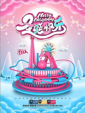 粉色温馨圣诞节促销海报