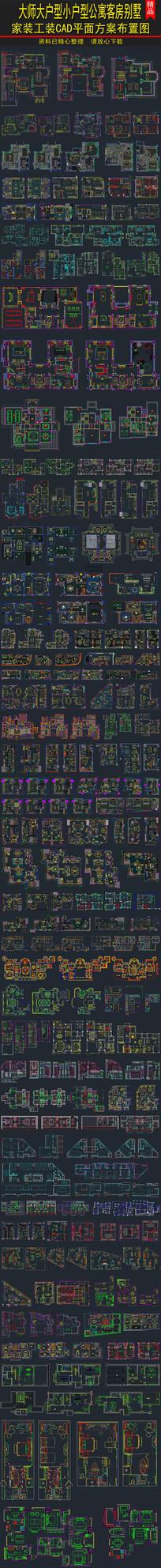 公寓客房别墅CAD平面布局