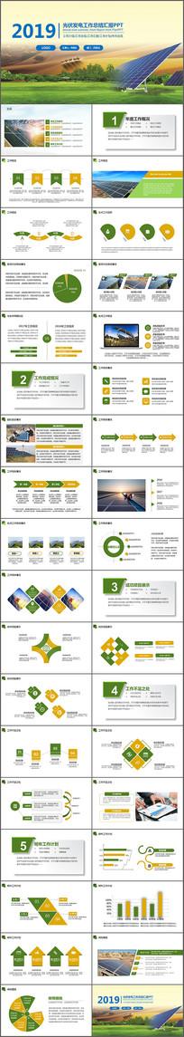 光伏发电太阳能科技能源PPT