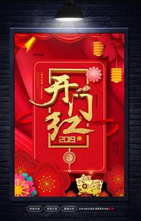 红色喜庆开门红海报