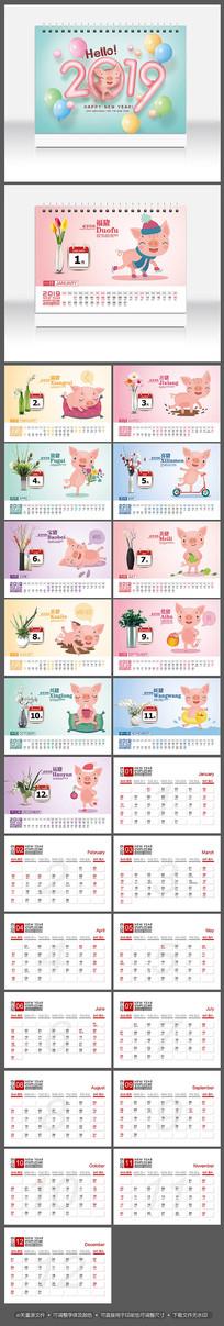 卡通可爱猪2019年猪年台历