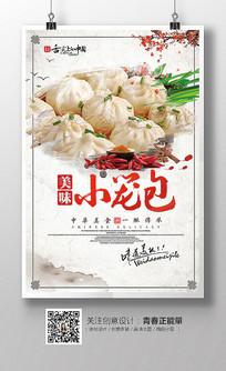 美味杭州小笼包美食宣传海报