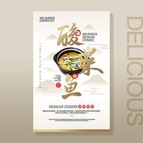 酸菜鱼宣传海报