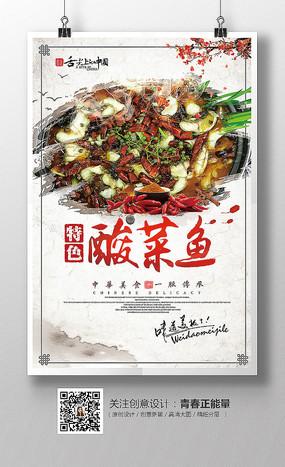 特色酸菜鱼美食海报