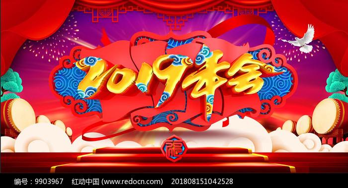 喜庆大气中国风年会舞台海报图片