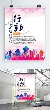 正能量行动企业文化海报