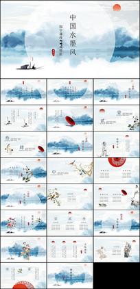 中国水墨风PPT模板