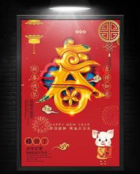 2019年猪年春节海报