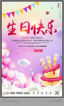 创意生日快乐周年庆宣传海报