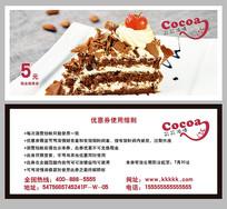 蛋糕优惠劵设计