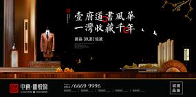 黑色地产海报广告