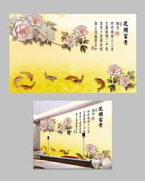 花开富贵彩雕牡丹花背景墙