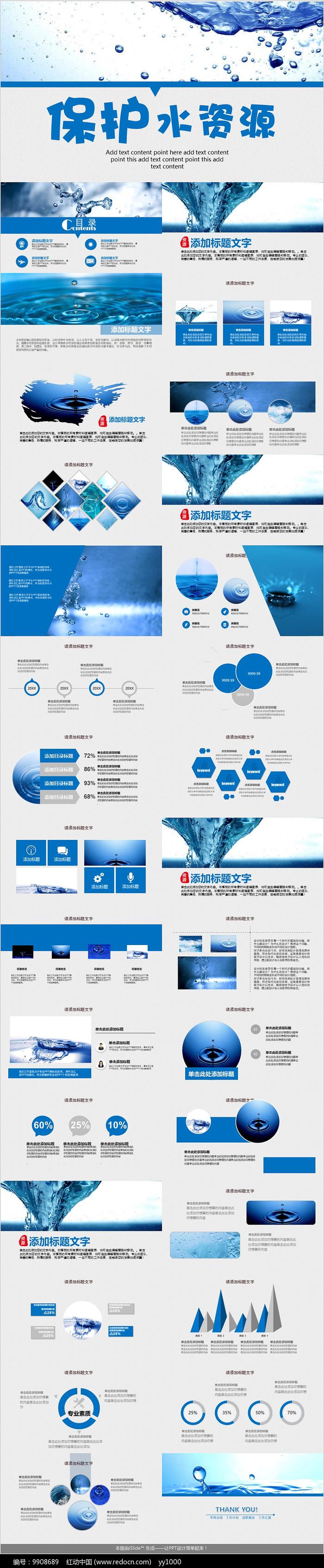 蓝色保护水资源PPT模板图片