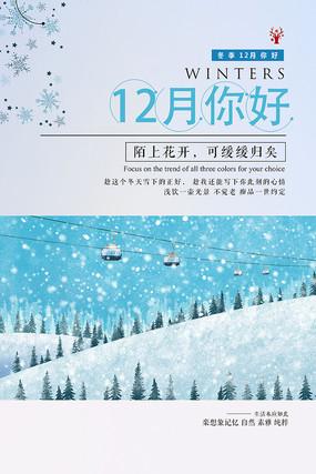 蓝色简约你好12月海报